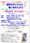 Naochi_village_4