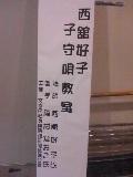 第3回文京区子守唄教室
