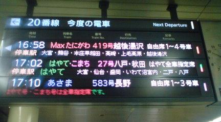 上野発の~♪