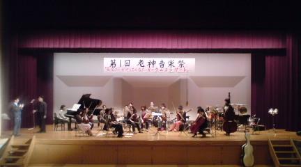 第1回 老神音楽祭