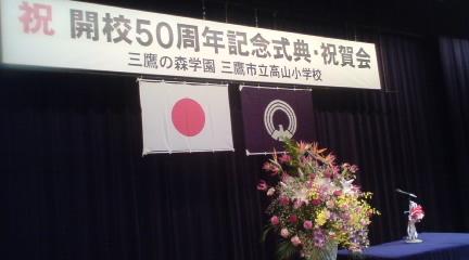 開校50周年