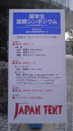 ジャパンテント