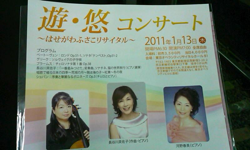 悠・遊コンサート