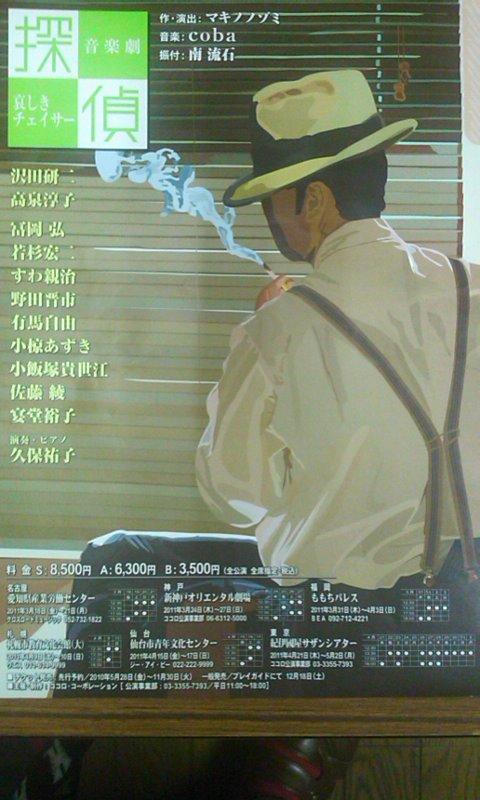音楽劇「探偵~哀しきチェイサー」