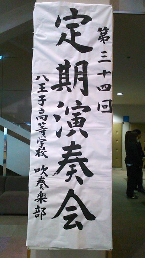 第34回八王子高等学校吹奏楽部定期演奏会2日目