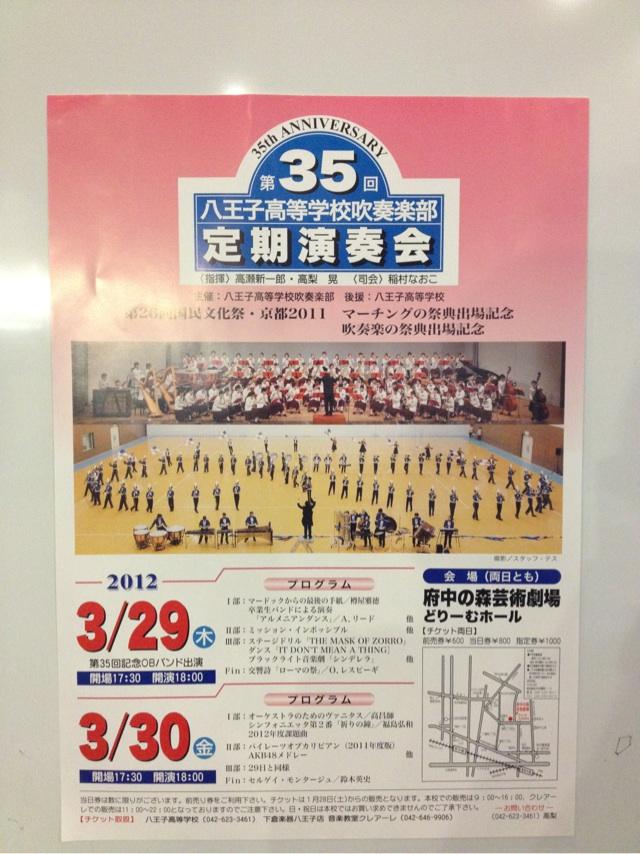 第35回八王子高校吹奏楽部定期演奏会