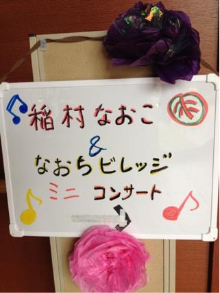 弘済園&弘陽園ミニコンサート